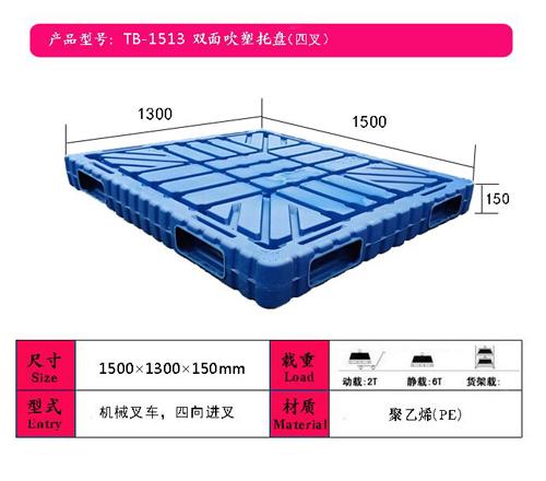 1513双面竞博体育苹果版托盘(四叉)