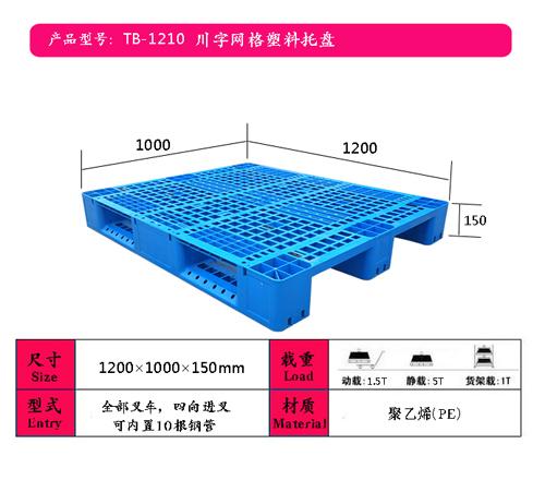 1210川字网格塑料托盘